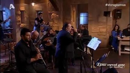 Vasilis Karras - Agapa Me Tis Ores Pou Mporeis – Обичай ме в часовете, в които можеш!