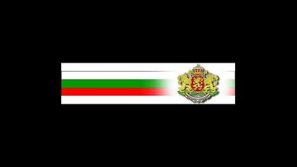 Честит 3 Март, България!