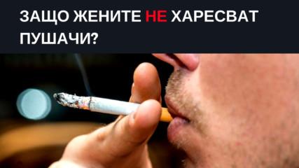Защо жените не харесват пушачи?