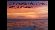 {превод} Никос Куркулис - Балада За Любимата - Nikos Kourkoulis - H Mpalanta Tis Agapimenis