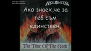Helloween - If I Knew - Превод