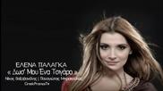Гръцко 2012! Elena Palagka - Dws' Mou Ena Tsigaro