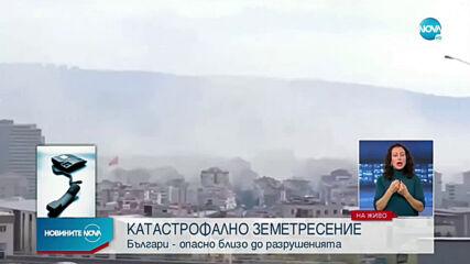Мощен трус и цунами в Гърция и Турция, има жертви и стотици ранени