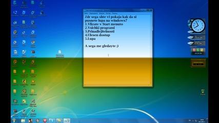 Kak se puska lupa na windows7