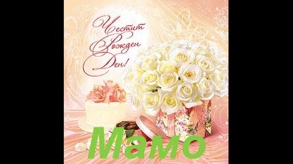 Честит Рожден Ден Мамо