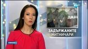 14 митничари остават в ареста