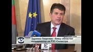 Областен координатор на РСЗ бил принуждаван да фалщифицира подписи