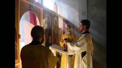 Православие - Благослови душе моя, Господи!