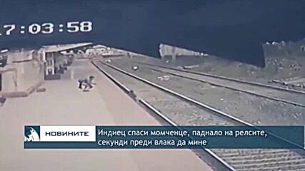 Индиец спаси момченце, паднало на релсите, секунди преди влака да мине