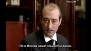 Исаев: Младостта на Щирлиц 2009г.~ еп.8от16 Бг.суб. Русия