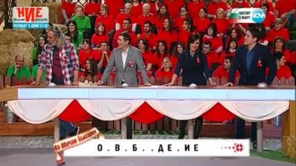 Аз обичам България - 1 кръг | Отново на училище (03.03.2016)