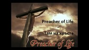 Preacher of Life - Там на кръста