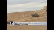 Турция струпва още войски и техника по границата със Сирия