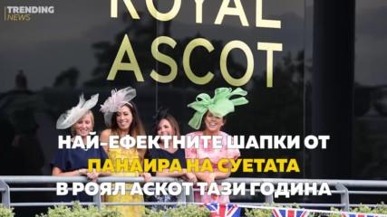 Най-ефектните шапки от Панаира на суетата в Роял Аскот тази година