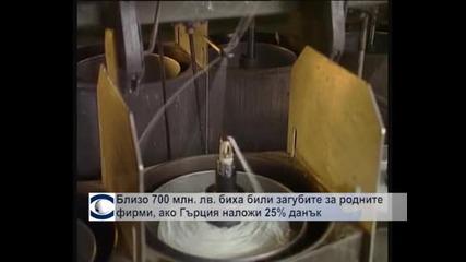 Близо 700 млн. лв. биха били загубите за родните фирми, ако Гърция наложи данък от 26% върху българските стоки