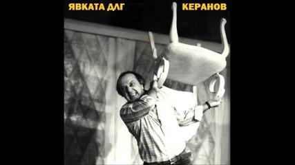 Явката Длг & Keranov - Трепети (текст)