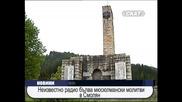 Радио бълва мюсюлмански молитви в Смолян
