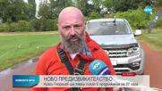 НОВО ПРЕДИЗВИКАТЕЛСТВО: Краси Георгиев тегли 2-тонен пикап