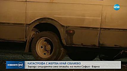 Бус и тир се удариха челно край Севлиево, един човек загина