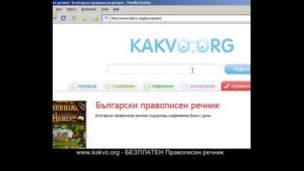 Правописен речник - www.kakvo.org