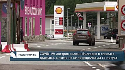 COVID-19: Австрия включи България в списък с държави, в които не е се препоръчва да се пътува