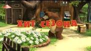Маша и мечока 29 серия Hq