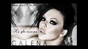 Галена - На две големи / Cd version /