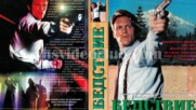 Бедствие (синхронен екип, дублаж на Мулти Видео Център / Айпи Видео, 1998 г.) (запис)