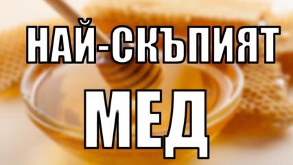 Най-скъпият мед
