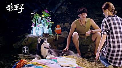 Prince of Wolf Принцът Вълк епизод 1