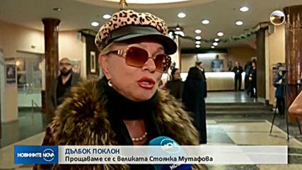 ПОСЛЕДНО СБОГОМ: България се прости със Стоянка Мутафова