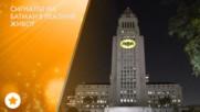 Сигналът на Батман освети кметството на Лос Анджелис