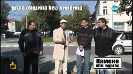 Цяла община без линейка - Господари на ефира (23.01.2015г.)
