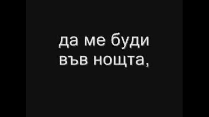 Давам Всичко За Теб