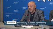 """Арестуван ли е за данъчни измами новият директор на Държавен фонд """"Земеделие""""?"""