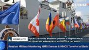 Русия започна военни учения в района на Черно море