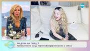 """Мадона на прицел - Провокативната звезда подготвя биографичен филм за себе си - """"На кафе"""""""