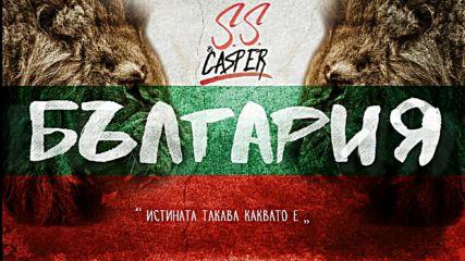 S.S. ft. Casper - България (2016)