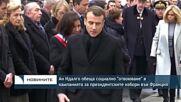 """Ан Идалго обеща социално """"отвоюване"""" в кампанията за президентските избори във Франция"""