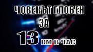 Човекът глобен за 13км/ч