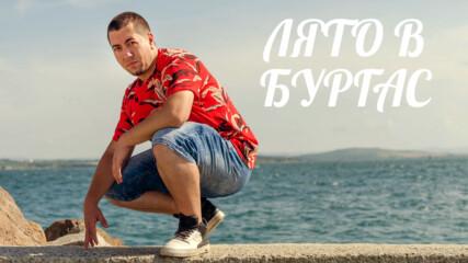 Danny L - ЛЯТО в БУРГАС (Official Music Video)