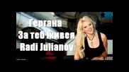 Гергана - За теб живея ( C D - R I P ) + Текст