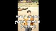 Selena Gomez - 12 епизод