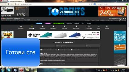 Как да си смените скина в Zamunda.net