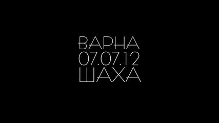 070712 - Варна - Шаха - Това Е