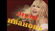 Лили Иванова - Ти ме повика - субтитри
