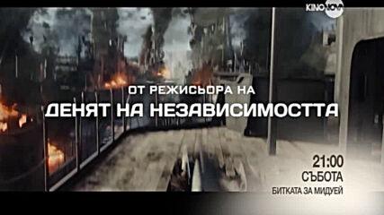 """""""Битката за Мидуей"""" на 6 март, събота от 21.00 ч. по KINO NOVA"""