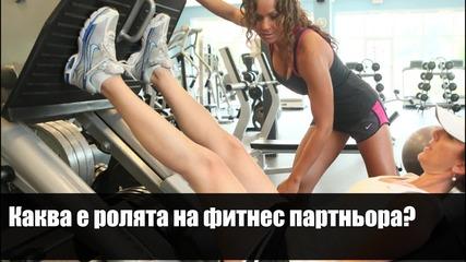 Muscle Damage - Каква е ролята на фитнес партньора