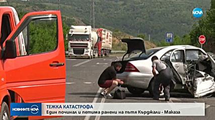 Един починал и петима ранени при тежка катастрофа на пътя Кърджали - Маказа