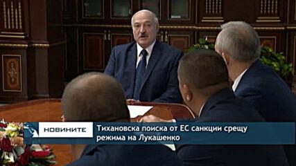 Тихановска поиска от ЕС санкции срещу режима на Лукашенко